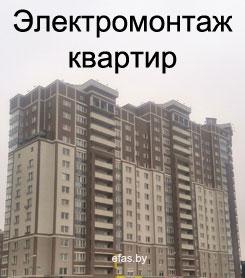 uslugi-elektrika-minsk, Электромонтаж-квартир