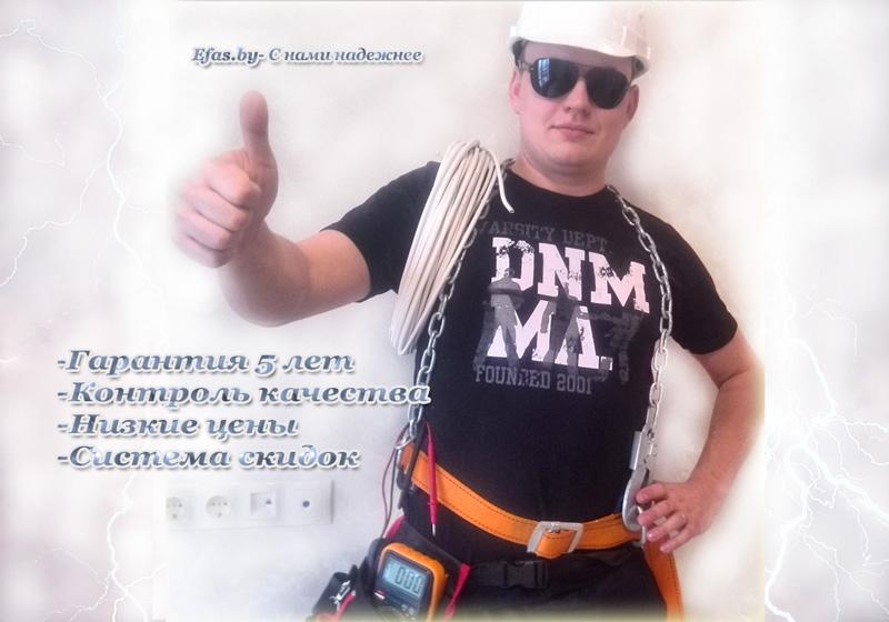 electrik_minsk