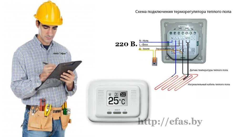 montazh_termoreguliatora