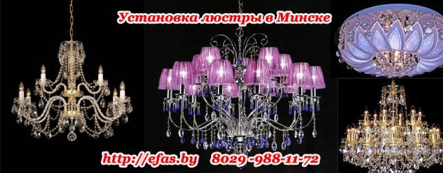 ustanovka-lyustry-minsk
