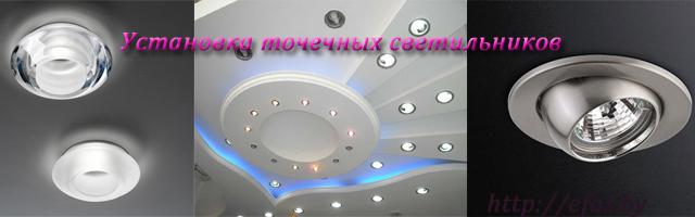 ustanovka-tochechnyx-svetilnikov