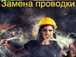 uslugi-elektrika-v-minske2