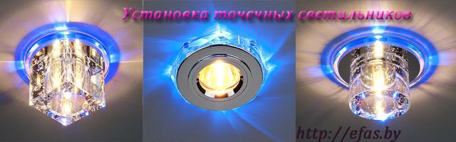 ustanovka-tochechnyx-svetilnikov-led