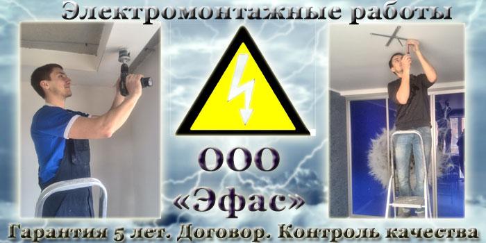 vyzvat-elektrika-na-dom-minsk