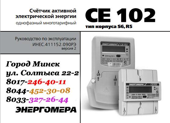 schetchik-se-102-сena