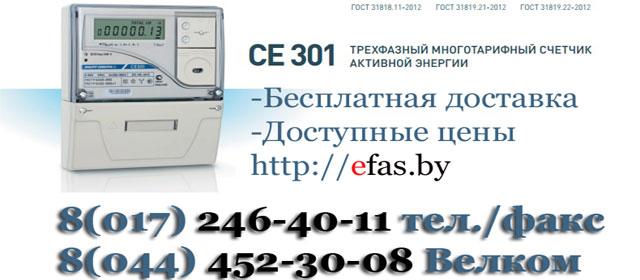 schetchik-se-301