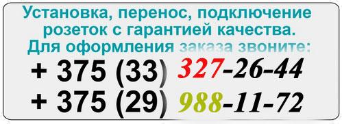 Ustanovka_perenos_podkljuchenie_rozetok
