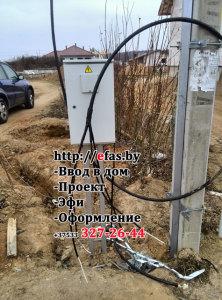 vvod-elektrichestva-2