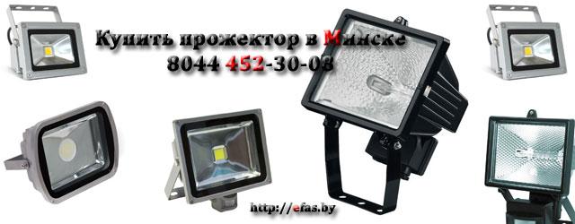 prozhektor_minsk