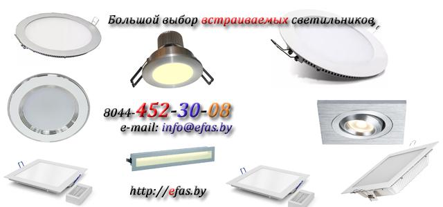 svetodiodnye-svetilniki-minsk
