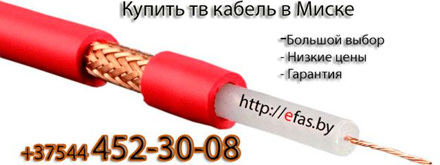 koaksialnyj-kabel2