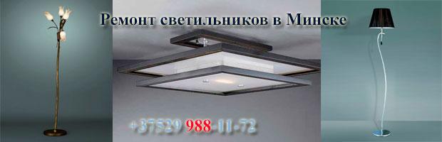 remont-svetilnikov2