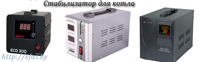 stabilizator-dlya-kotla1