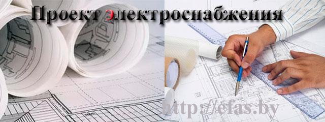 proekt-elektrosnabzheniya1