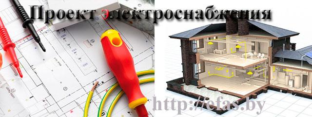 proekt-elektrosnabzheniya2