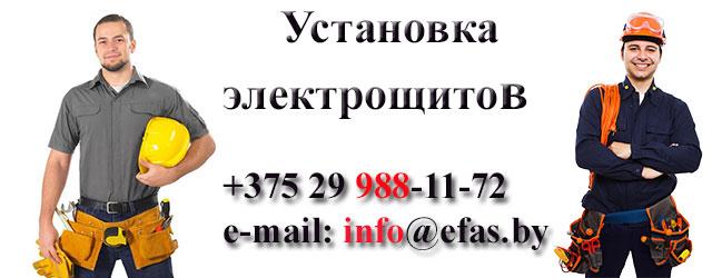 ustanovka-elektroshhita