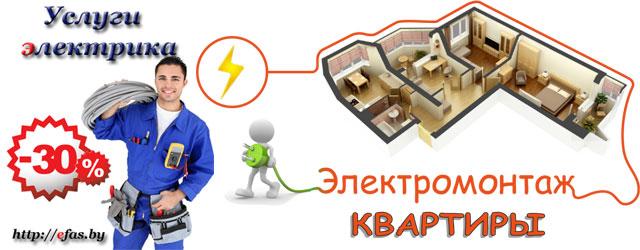 elektromontazh-v-minske