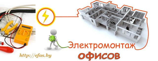 elektromontazh-v-minske1