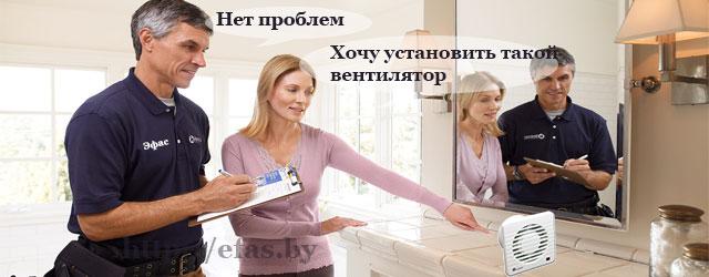 Montazh_ventilyatora