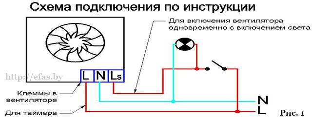 Skhema_podklyucheniya_ventilyatora