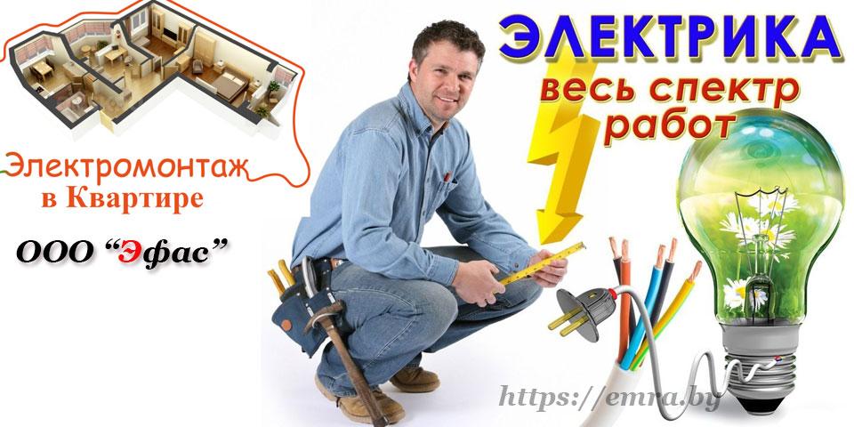 elektrika-v-kvartire-minsk-cena