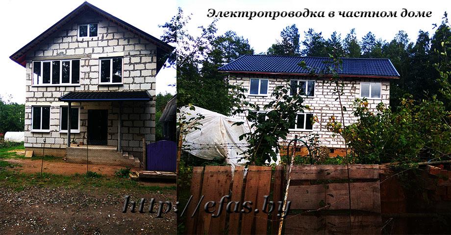 elektroprovodka-v-dome