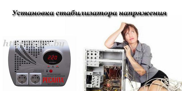 ustanovka-stabilizatora